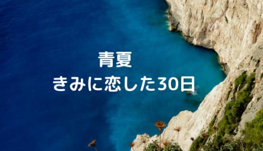 青夏 きみに恋した30日