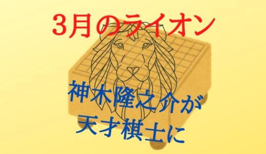 3月のライオン【前編・後編】