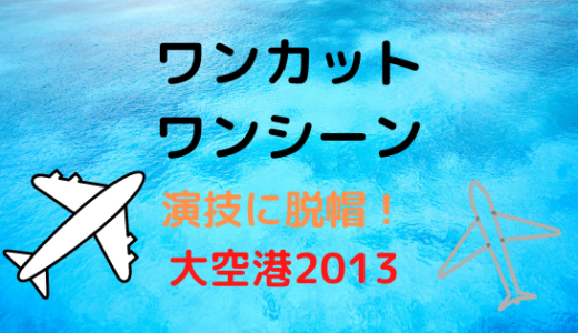 三谷幸喜「大空港2013」