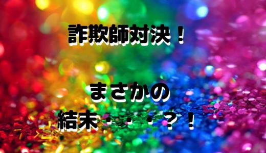 コンフィデンスマンJPロマンス編