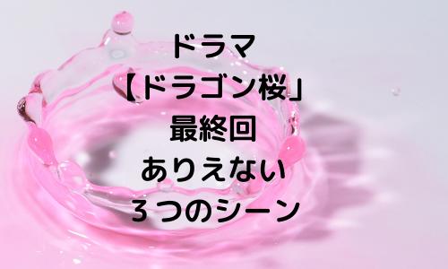 ドラマ【ドラゴン桜】の最終回ありえない納得いかない3つのシーン